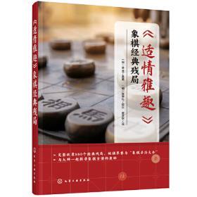 象棋残局定式大全