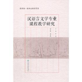 汉语国际教育视阈下的CBI--宋词中国