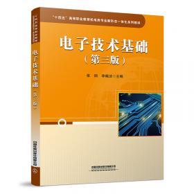 电子技术基础实训