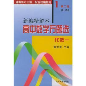 高中数学重点、难点、解析与训练