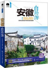 中国自助游