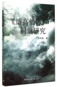 续高僧传校注(全二册)