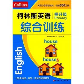 柯林斯幼儿英语单词启蒙