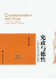 宪政的哲学基础