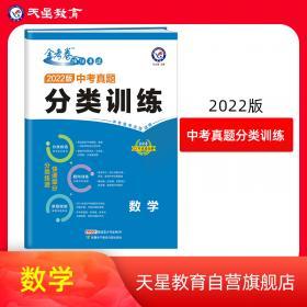 中考真题分类训练英语2022版天星教育