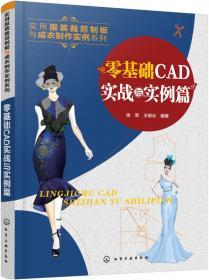 颈椎病防治90问(修订版)