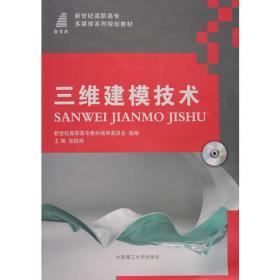 三维建模技术(第2版新世纪高职高专数字媒体系列规划教材)