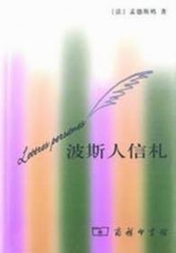 论法的精神(上下册)(商务印书馆汉译名著权威全译本,精装典藏版)