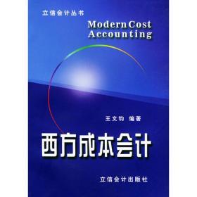 西方财务管理