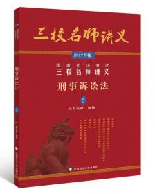 2013年国家司法考试三校名师讲义:民法