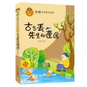 森林小火车(美绘注音版)/金波诗意童话经典
