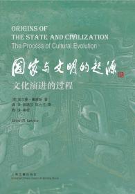 国家与文明的起源:文化演进的过程