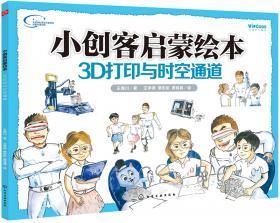 小创客的科学课(全6册)