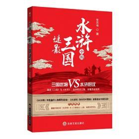 水浒传(上下)(精)/金熊猫世界文学经典名家名作