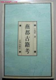 北京史地风物书录全编(精装全6册)