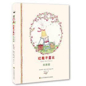 红鞋子(火凤凰彩色童话画册) 精