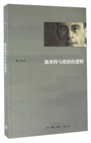施米特的国际政治思想:恐怖、自由战争和全球秩序危机