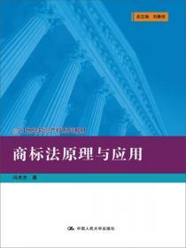 知识产权法:国际的视野与本土的适用