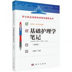 新编护士用药手册(第4版)