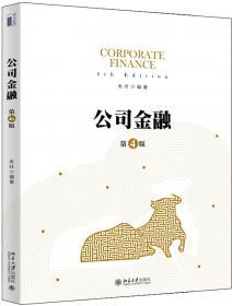 公司金融(第五版)