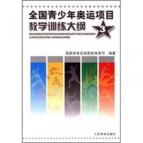 全国青少年奥运项目教学训练大纲1