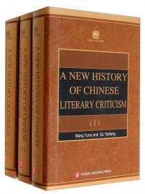 先秦两汉文学批评史