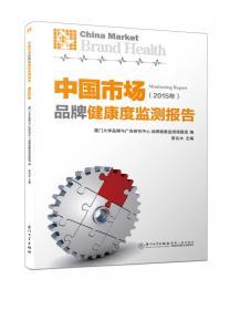 广告心理学/厦门大学广告系教材