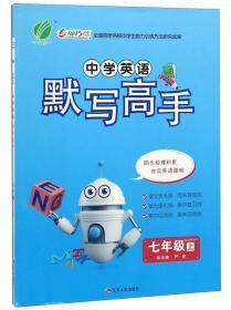 春雨教育·2019春·词语手册七年级下(RMJY)