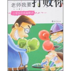 苦瓜流浪记:笑爆校园——喜欢靴哥哥系列丛书