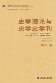 TheBNUHistoricalReview(京师历史评论)