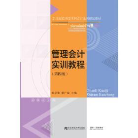 管理学学习指导/21世纪高等继续教育精品教材