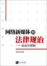 信息、制度与产权:信息社会与制度规治
