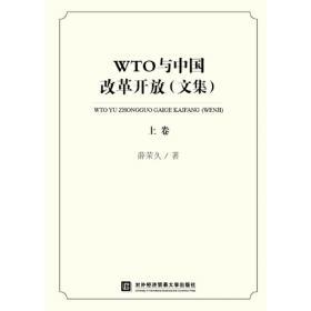 WTO体制下消费者知情权保护问题研究——以食品标签为视角