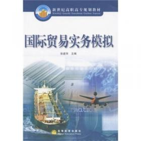 中国与中东欧国家的科技创新合作(国际发展合作研究丛书)