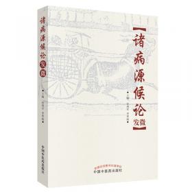 诸病源候论/珍本中医古籍精校丛书