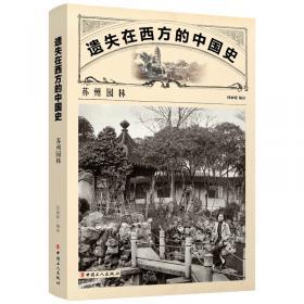 遗失在西方的中国史:20世纪初的中国铁路旧影