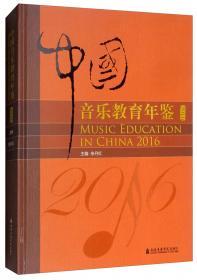 艺术:音乐鉴赏与实践