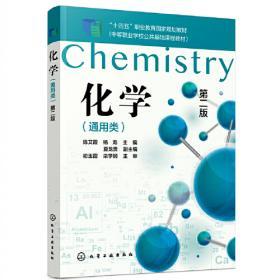 化学家的武器