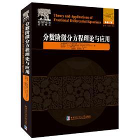 分数阶微积分的应用--非局部动态过程分数阶导热系数(俄文版)/国外优秀数学著作原版系列