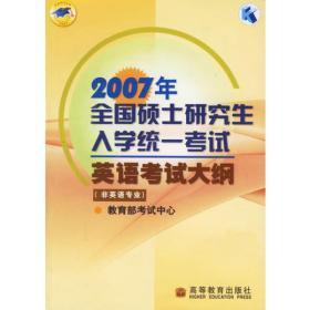 全国硕士研究生招生考试英语(一)、(二)考试分析(非英语专业·2022年版)