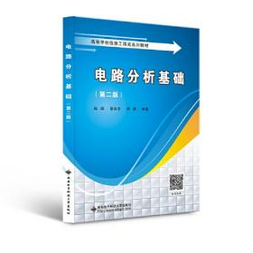 电路分析实验指导书(中国地质大学武汉实验教学系列教材)
