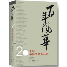 政治经济学报(第20卷)