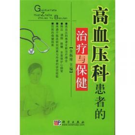 高血压分级诊疗实践