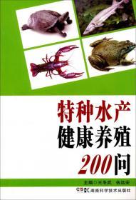 家庭农场生态种养丛书:泥鳅稻田生态种养新技术