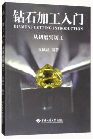 钻石落入我腰包:一个钻石大盗的回忆