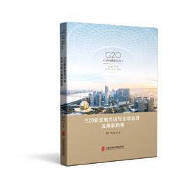 G20框架下的中国参与全球经济再平衡研究