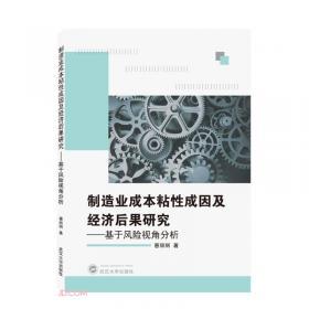 制造业转型升级视域下的技能型人力资本投资研究