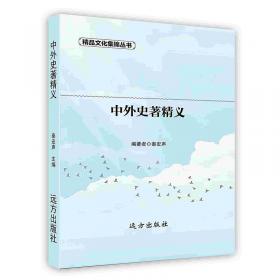 中外儿童文学科普佳作选.6