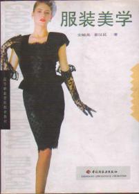 中国现代服装史