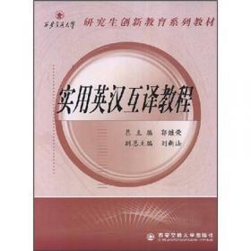 学术交流英语(第2版)(西安交通大学研究生创新教育系列教材)